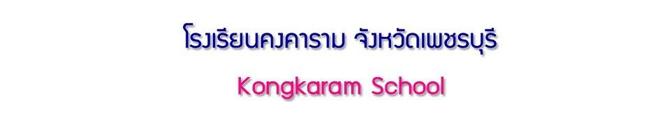 .: โรงเรียนคงคาราม จังหวัดเพชรบุรี :.