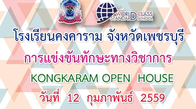 กำหนดการและเกณฑ์การแข่งขันทักษะทางวิชาการ  KONGKARAM OPEN  HOUSE