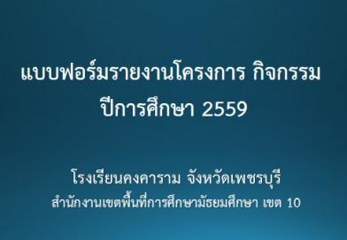 แบบฟอร์มรายงานโครงการ กิจกรรม ปีการศึกษา 2559