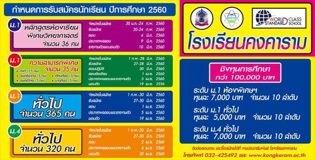กำหนดการรับสมัครนักเรียน ปีการศึกษา 2560