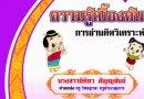 แบบฝึกเสริมทักษะเรื่อง การอ่านคิดวิเคราะห์เพื่อพัฒนาการอ่าน กลุ่มสาระการเรียนรู้ภาษาไทย ชั้นมัธยมศึกษาปีที่ 3