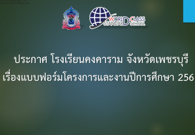 แบบฟอร์มโครงการและงานปีการศึกษา 2561