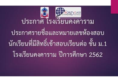 ประกาศรายชื่อและหมายเลขห้องสอบ นักเรียนที่มีสิทธิ์เข้าสอบเรียนต่อ ชั้น ม.1 ปีการศึกษา 2562
