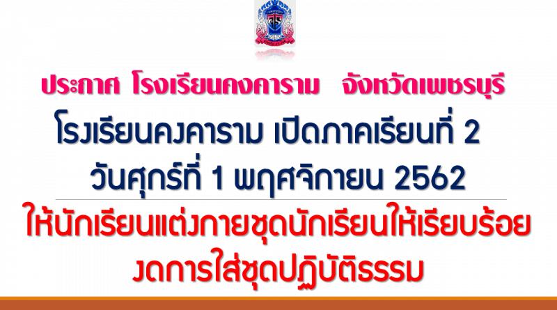 ประกาศเปิดภาคเรียนที่ 2 ปีการศึกษา 2562