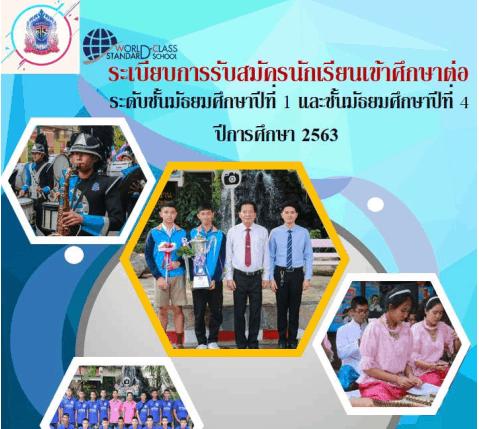 ระเบียบการรับนักเรียน ม.1 และ ม.4ปีการศึกษา 2563