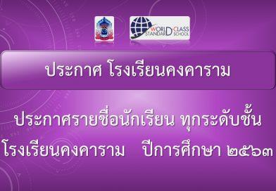ประกาศรายชื่อนักเรียนทุกระดับชั้น ปีการศึกษา 2563