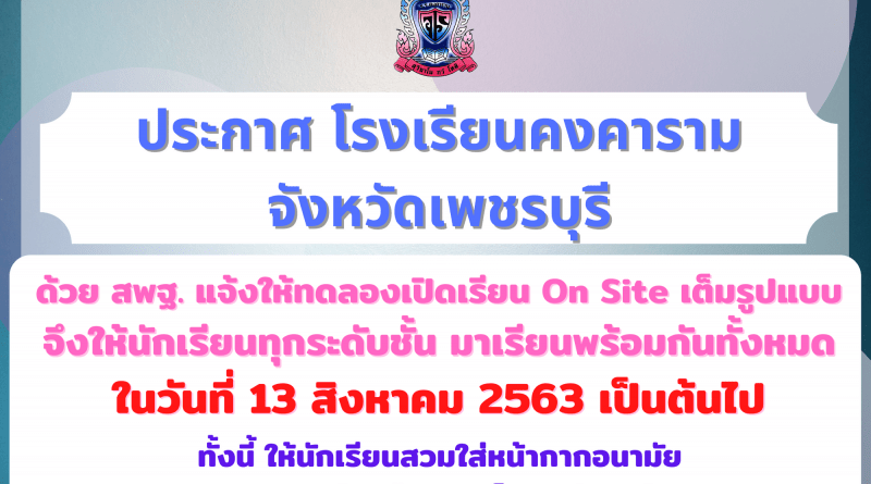ทดลองเปิดเรียน On Site เต็มรูปแบบ 13 สิงหาคม 2563