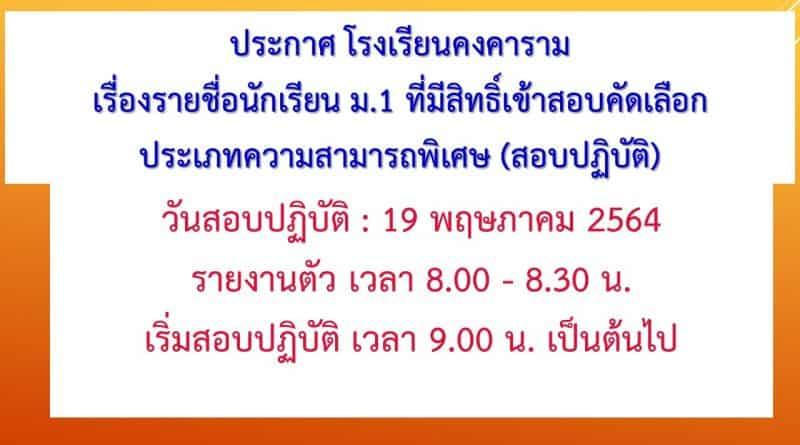 รายชื่อนักเรียน ม.1 ความสามารถพิเศษพร้อมเกณฑ์คะแนน ปีการศึกษา 2564