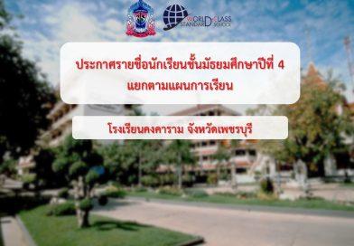 แผนการเรียน ม.4 ปีการศึกษา2564